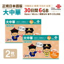 大中華 6GB 2枚お得セット!中国・香港・マカオ・台湾 China Unicom 大中華データ通信SIMカード(6GB/30日)※開通期限2021/09/30 中国SIM 香港SIM マカオSIM 台湾SIM 中国聯通香港・・・