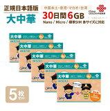 大中華 6GB 5枚お得セット!中国・香港・マカオ・台湾 China Unicom 大中華データ通信SIMカード(6GB/30日)※開通期限2021/12/31 中国SIM 香港SIM マカオSIM 台湾SIM 中国聯通香港