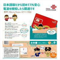 大中華6GB中国・香港・マカオ・台湾ChinaUnicom大中華データ通信SIMカード(6GB/30日)※開通期限2021/03/31中国SIM香港SIMマカオSIM台湾SIM