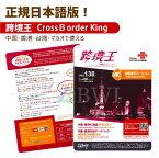 あす楽対応/跨境王(香港、中国、台湾、澳門)中華圏ローミングSIM (中華圏) China Unicom 各国で通話とデータ通信が可能なCross Border King SIM CARD ※開通期限2022/09/30 中国聯通香港 中国SIM 香港SIM 台湾SIM マカオSIM