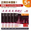 5枚お得セット/跨境王(香港、中国、台湾、澳門)中華圏ローミングSIM (中華圏) China Unicom 各国で通話とデータ通信が可能なCross Border King SIM CARD ※開通期限2021/09/30 中国聯通香港・・・