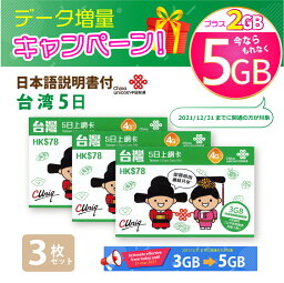 台湾 3GB 3枚お得セット!China Unicom 台湾 LTE対応短期渡航者向けデータ通信SIMカード(3GB+2GB/5日)※開通期限2022/03/31 台湾SIM 中国聯通香港 プリペイド