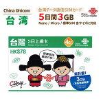 ChinaUnicom台湾5日間LTE対応短期渡航者向けデータ通信SIMカード