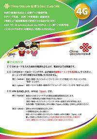 台湾3GBChinaUnicom台湾LTE対応短期渡航者向けデータ通信SIMカード(3GB/5日)※開通期限2021/03/31台湾SIM