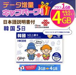 あす楽対応/韓国 3GB ChinaUnicom 韓国 LTE対応短期渡航者向けデータ通信SIMカード(3GB+1GB/5日)※開通期限2022/03/31 韓国SIM 中国聯通香港 プリペイド