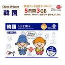 あす楽対応/韓国 3GB ChinaUnicom 韓国 LTE対応短期渡航者向けデータ通信SIMカード(3GB/5日)※開通期限2021/03/31 韓国SIM 中国聯通香港