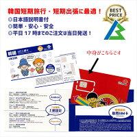 韓国3GBChinaUnicom韓国LTE対応短期渡航者向けデータ通信SIMカード(3GB/5日)※開通期限2021/03/31韓国SIM