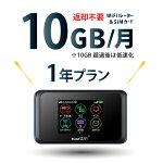 【中古】Wifiルーター+プリペイドSIMセット(10GB/月12ヶ月プラン)テレワーク在宅勤務等におすすめ設定、契約不要家でも外でもどこでも使えるモバイルWifisimフリーwifi【送料無料】日本国内用