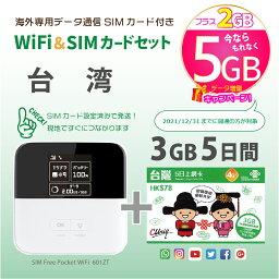 【中古未使用品】台湾データ通信SIMカード(3GB+2GB/5日間)+中古SIMフリーWiFiルーター※初回開通期限2022/03/31【台湾】2021/12/31までの開通で+2GBボーナスキャンペーン中!【送料無料】