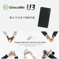 新発売!あす楽対応!/月12ヶ月プランGlocalMeU3Wi-Fiルーター+プリペイドSIMセット!10台まで接続可能!
