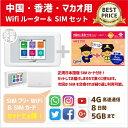中国・香港・マカオ データ通信SIMカー...