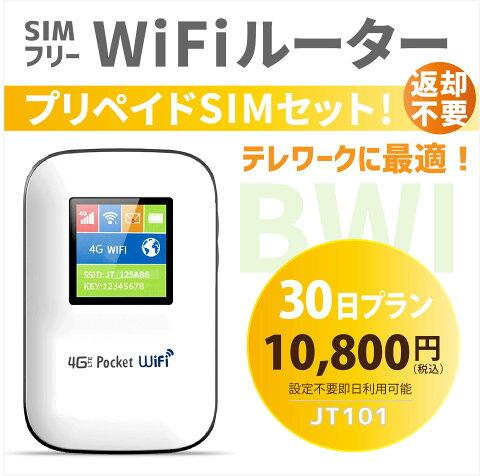 テレワーク 等で30日使える!Wifiルーター+プリペイドSIMセット!設定、契約不要!即日利用可能!