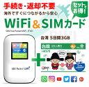 台湾データ通信SIMカード(3GB+2GB/5日間)+SIMフリーWiFiルーター※初回開通期限2022/03/31 2021/12/31までの開通で+2GBボーナスキャンペーン中!