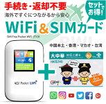大中華データ通信SIMカード(6GB/30日間)+SIMフリーWiFiルーター※初回開通期限2021/09/30【中国・香港・マカオ・台湾】