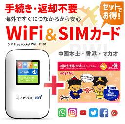中国・香港・マカオ データ通信SIMカード(5GB+2GB/8日間)+SIMフリーWiFiルーター※初回開通期限2022/03/31 2021/12/31までの開通で+2GBボーナスキャンペーン中!