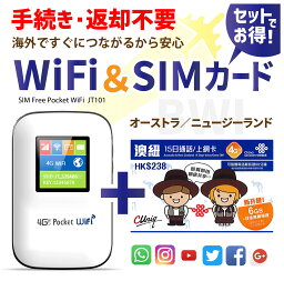 オーストラリア/ニュージーランドデータ通信&国内通話SIMカード(6GB+2GB/15日)+SIMフリーWiFiルーター※初回開通期限2022/03/31 2021/12/31までの開通で+2GBボーナスキャンペーン中!