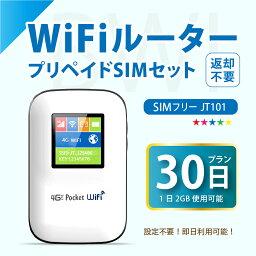 【送料無料】Wifiルーター+プリペイドSIMセット(30日プラン) テレワーク 在宅勤務 におすすめ! 持ち運び可能 設定 契約不要! 即日利用可能! 家でも外でもどこでも使える ポケットWifi 日本国内用
