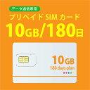 【送料無料】10GB/180日 プリペイドSIMカード 使い捨てSIM データ通信sim docomo MVNO 回線 【開通期限:なし】4G/LTE対応 長期利用 日本 国内利用・・・