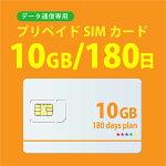 10GB/180日プリペイドSIMカード