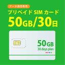 【送料無料】50GB/30日 プリペイドSIMカード使い捨てSIM テレワーク データ通信sim ドコモ 回線 【開通期限:2022/07/31】4G/LTE対応 短期利用 大容量 日本 国内用 docomo MVNO・・・