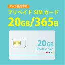 【送料無料】20GB/365日 プリペイドSIMカード【開通期限:なし】完全使い捨てSIM 4G/LTE対応 長期利用 IIJ docomo回線 日本 国内用 データ通信sim・・・