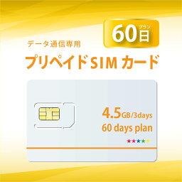 プリペイド SIMカード 60日プラン データ通信sim 【送料無料】【開通期限:2022/04/30】4G/LTE対応 DoCoMo回線 日本 国内用 テレワーク 在宅勤務