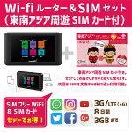 【返却不要!!】SIMフリーWi-Fi東南アジア11ヵ国用WiFiルーター+SIMセット海外ですぐに使えます☆