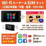 【返却不要!!】SIMフリーWi-Fi中国・香港・マカオ用WiFiルーター+SIMセット