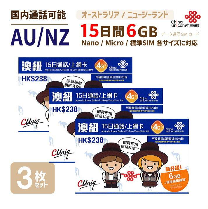 AU/NZ 6GB 3枚お得セット!China Unicom オーストラリア/ニュージーランド データ通信SIMカード(6GB/15日)
