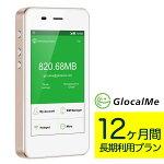毎日5GB使い放題12ヶ月特別プラン【GlocalMe製端末】ハイスペックモバイル/wifiルーター