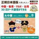 中国・香港・マカオ・台湾/大中華30日 データ通信SIMカード(中華圏・30日/8GB) 正規日本語版!China Unicom ※開通期限2020/9/30 ☆10月より8GBに増量!