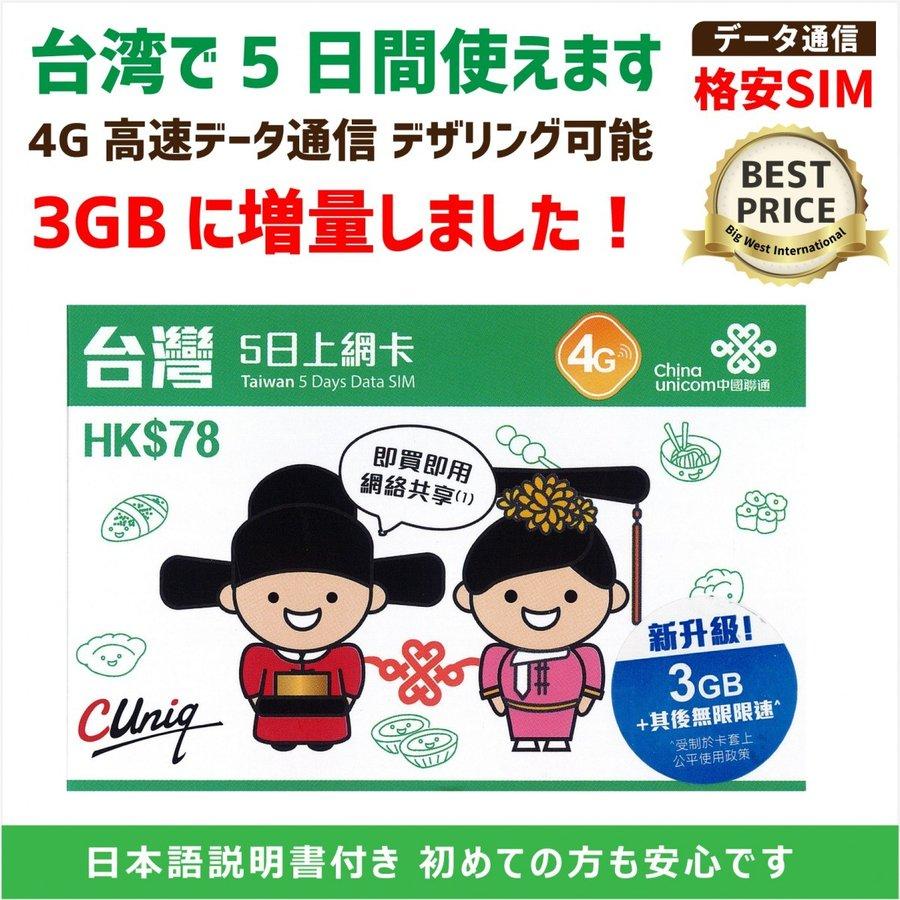 台湾データ通信SIMカード(5GB/5日間) 4G高速 China Unicom 10月より5GBに増量!※開通期限2020/6/30