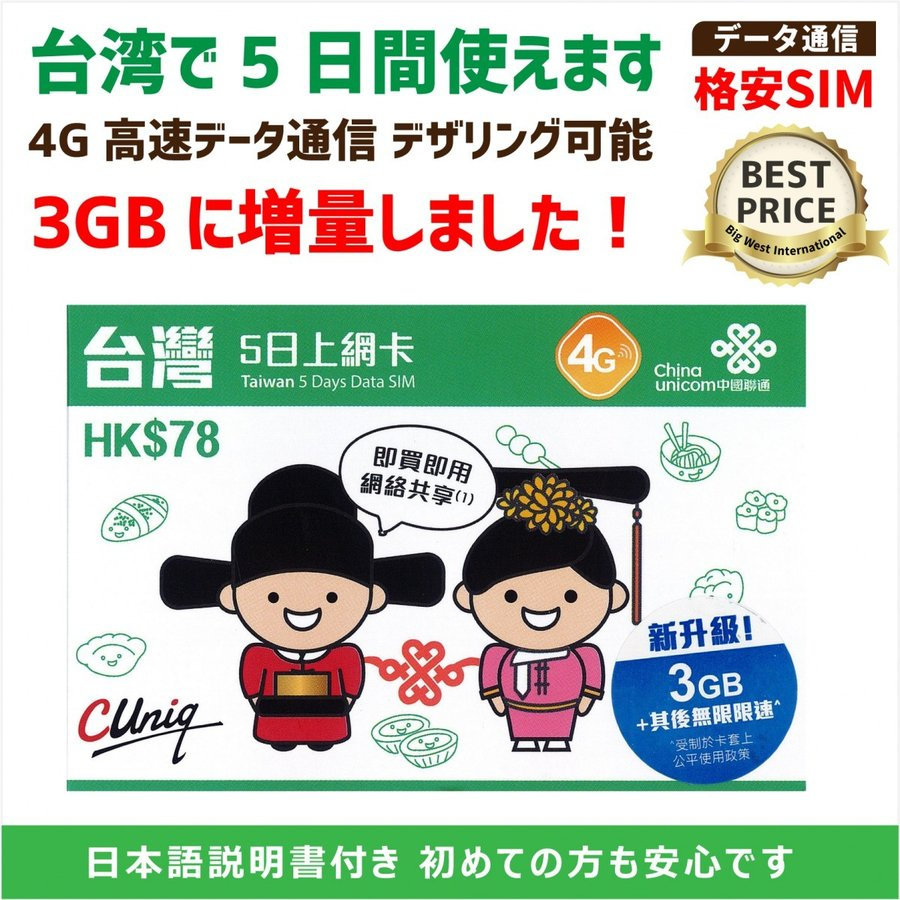 China Unicom 台湾 5日間 LTE対応短期渡航者向けデータ通信SIMカード