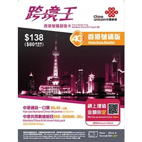 正規日本語版!跨境王(香港、中国、台湾、澳門)中華圏ローミングSIM China Unicom(中華圏・30日/6GB)Cross Border King SIM CARD ※開通期限2020/06/30