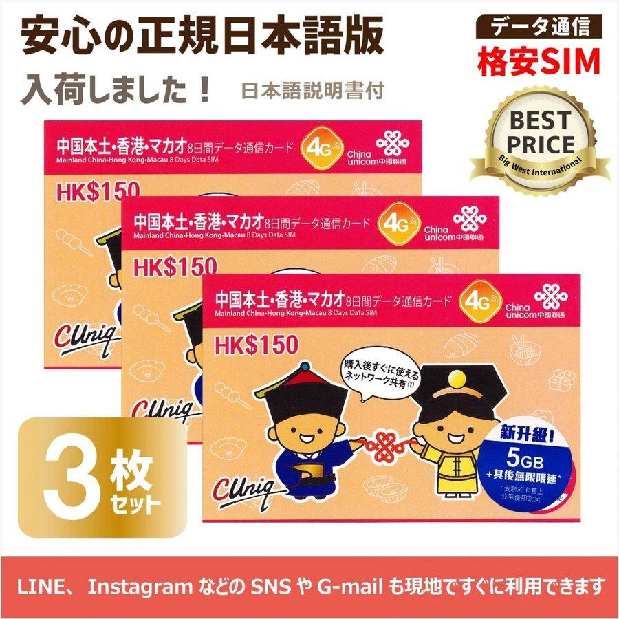 【3枚お買い得セット】正規日本語版&7月より2GB→5GBに増量でさらにお得! China Unicom 中国・香港・マカオ データ通信SIMカード(5GB/8日間)