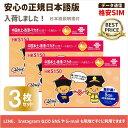中港 5GB 3枚お得セット! China Unicom 中国・香港・マカオ データ通信SIMカード(5GB/8日)