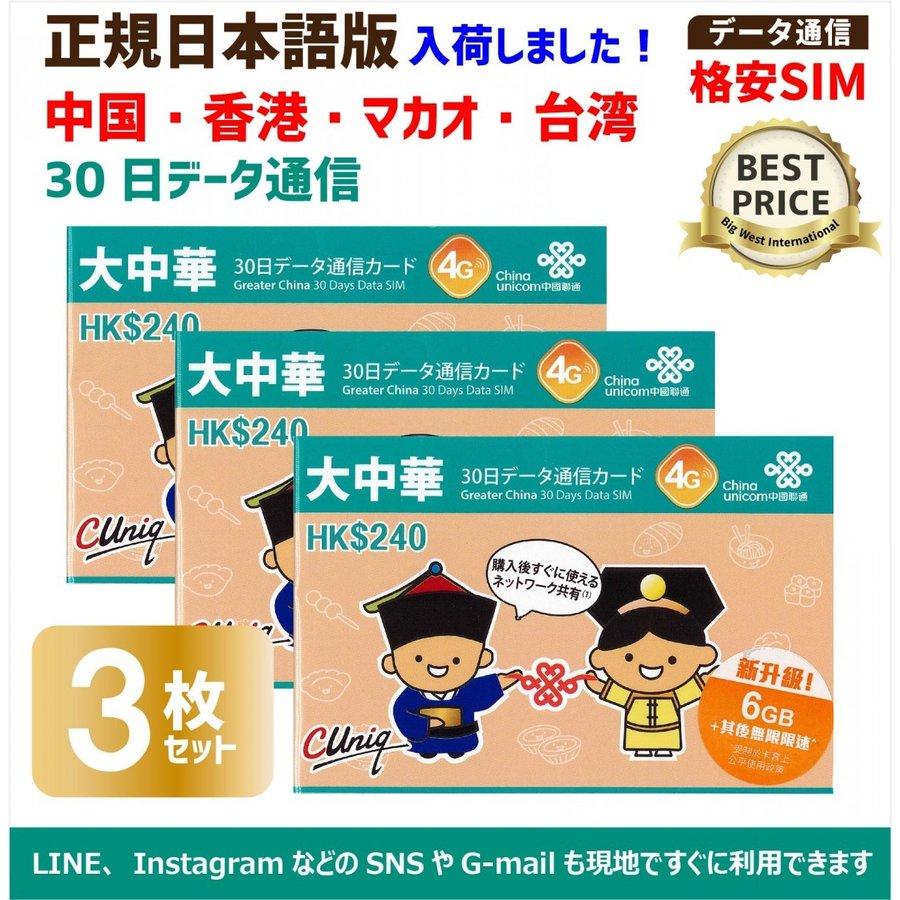 【3枚お買い得セット】正規日本語版!大中華30日(中国・香港・マカオ・台湾で使用可能)China Unicom データ通信プリペイドSIMカード(中華圏・30日/6GB) ※開通期限2020/9/30