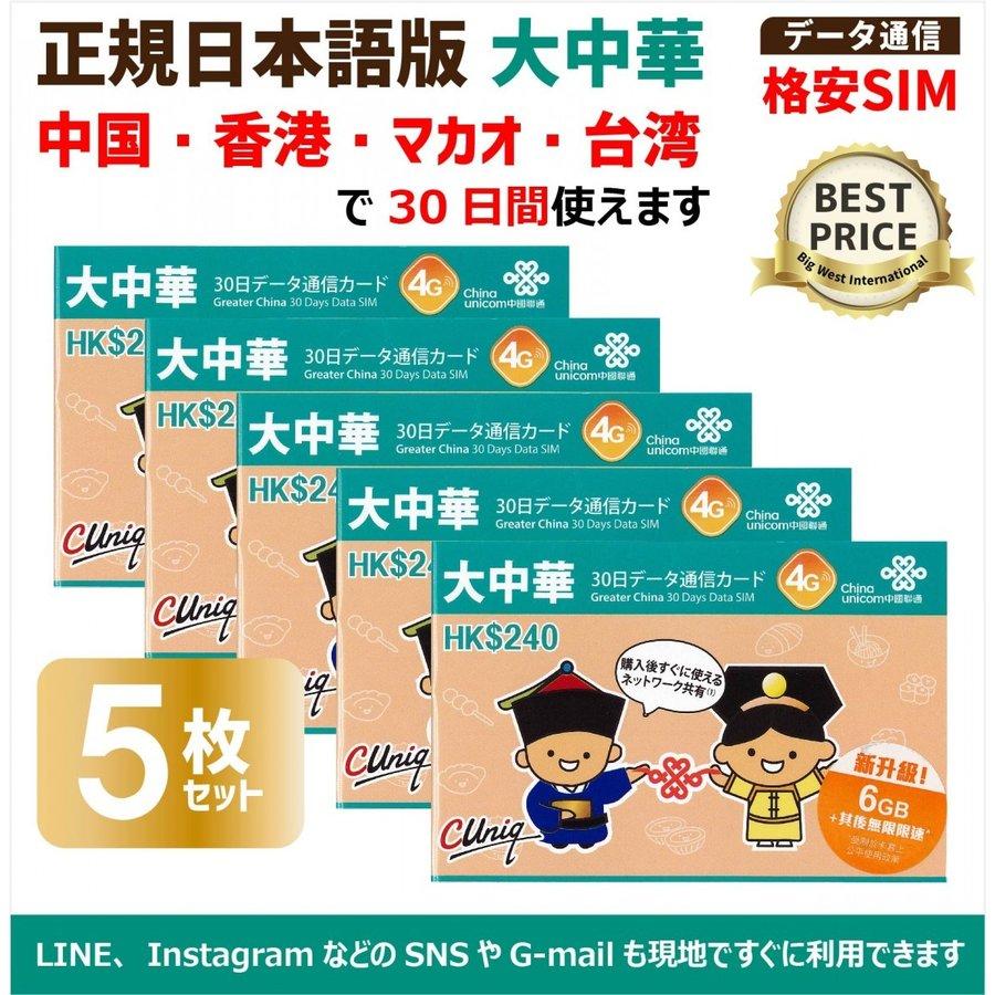 5枚お得セット/中国・香港・マカオ・台湾/大中華30日 データ通信SIMカード(中華圏・30日/8GB) China Unicom 正規日本語版!※開通期限2020/9/30 ☆6GB→8GBに増量