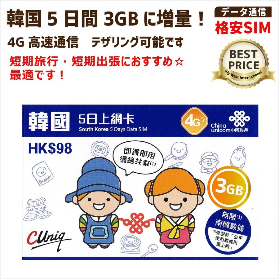 韓国データ通信SIMカード(3GB/5日間) China Unicom 4G高速データ ☆10月より4GBに増量!※開通期限2020/06/30
