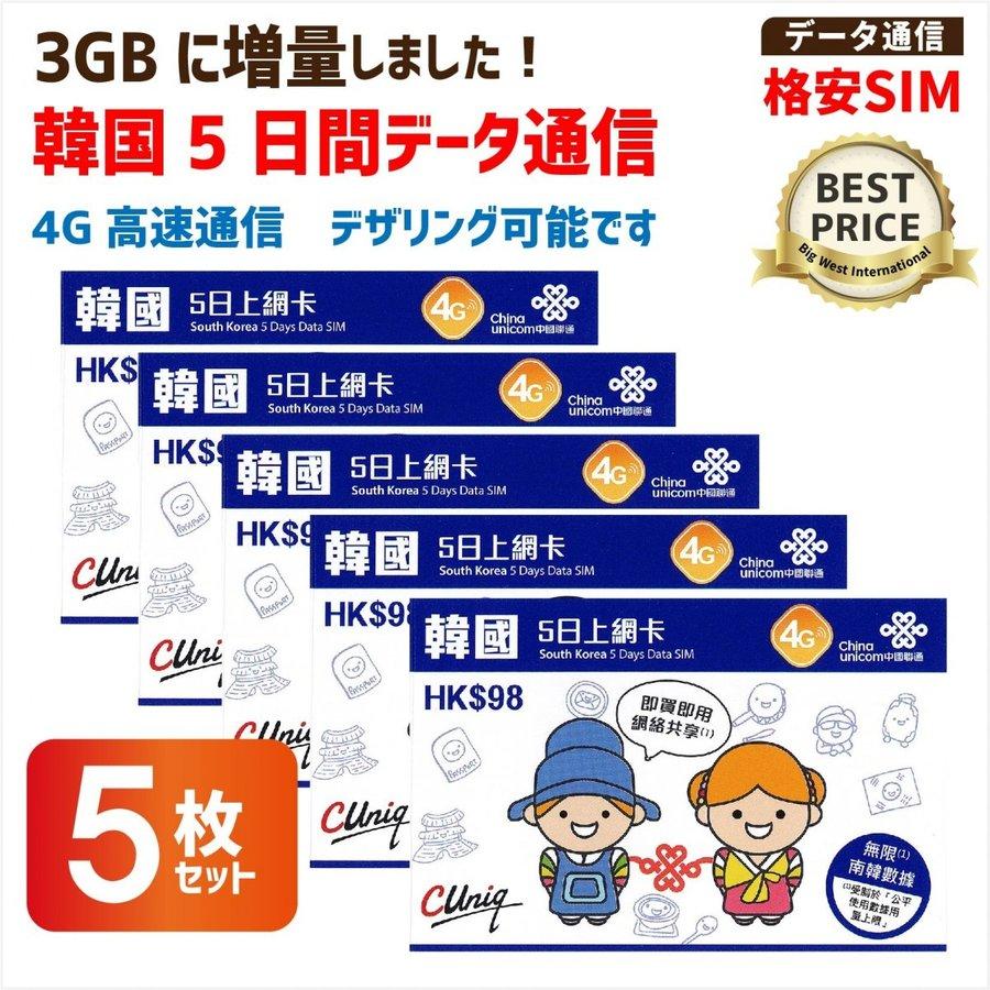 お得な5枚セット/韓国データ通信SIMカード(4GB/5日間) China Unicom 4G高速データ☆10月より4GBに増量!※開通期限2020/06/30