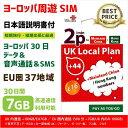 ヨーロッパ(EU圏37地域)周遊データ&音声通話SIMカード(7GB/30日) China Unicom 高速通信