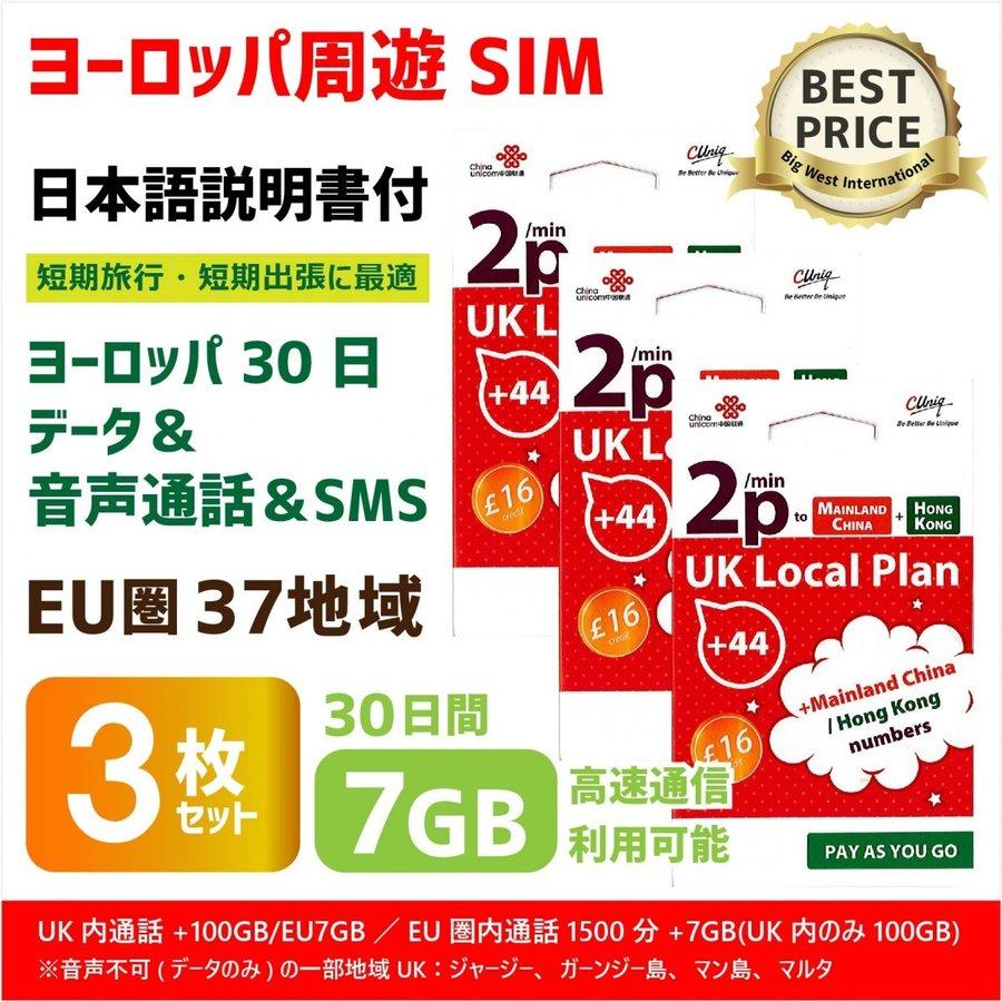 お得な3枚set/ヨーロッパ(EU圏37地域)周遊データ&音声通話SIMカード(7GB/30日) China Unicom 高速通信
