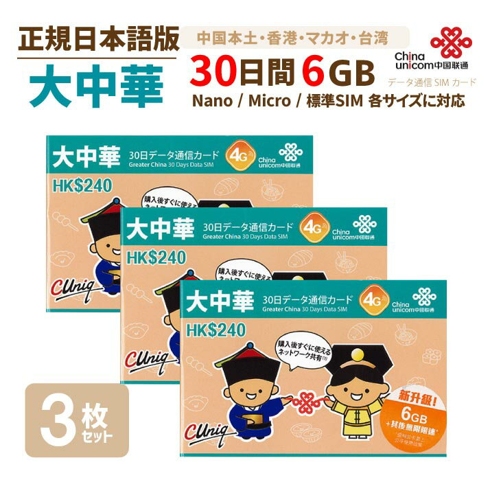 SIMカード, データ通信SIM  6GB 3 China Unicom SIM6GB30)20210331 SIM SIM SIM SIM