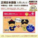 中港 5GB China Unicom 中国・香港・マカオ データ通信SIMカード(5GB/8日)