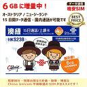 オーストラリア/ニュージーランド☆10月より8GBに増量!(8GB/15日)データ通信&国内通話SIMカード China Unicom 4G LTE※開通期限2020/6/30