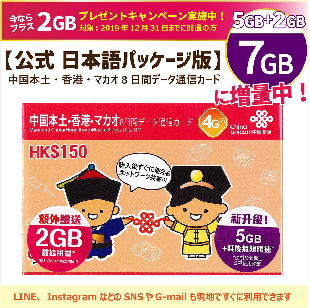 中国・香港・マカオ データ通信SIMカード[7GB/8日間] 正規日本語版!China Unicom ※開通期限2020/12/31 ☆10月より7GBに増量。