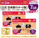 2枚お得set/中国・香港・マカオ データ通信SIMカード☆10月より7GBに増量![7GB/8日間] 正規日本語版!China Unicom ※開通期限2020/12/31