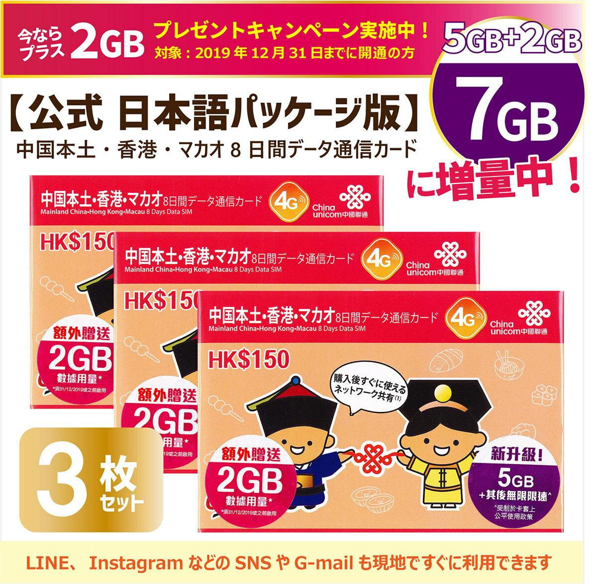 あす楽対応/3枚お得セット 中国・香港・マカオ データ通信SIMカード(8日間/7GB) China Unicom 10月より7GBに増量。 ※開通期限2020/12/31