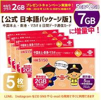 ChinaUnicom中国・香港/マカオデータ通信プリペイドSIMカード(4Gデータ通信・8日/7GB)お得な5枚セット