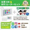 台湾データ通信SIMカード(3GB/5日間)+SIMフリーWiFiルーター